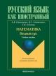 Математика. Вводный курс. Учебное пособие